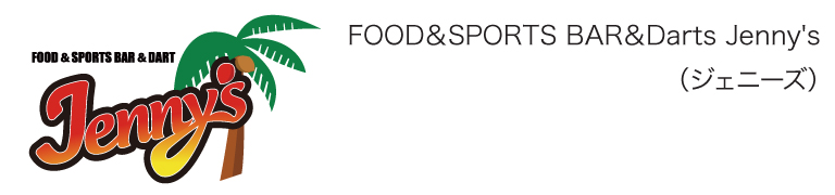 FOOD&SPORTS BAR&Darts Jenny's(ジェニーズ)